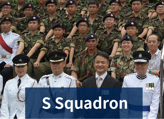 S Squadron banner