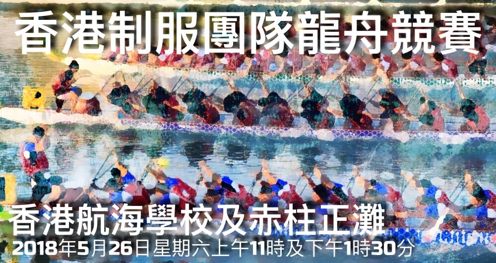 Uniformed Groups Dragon Boat Race 2018