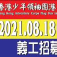 Flag_Day_2021