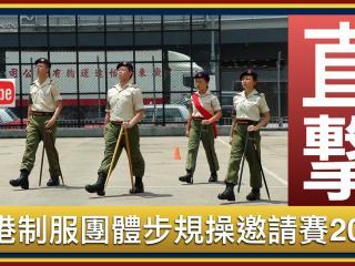 香港少年領袖團 香港制服團隊步規操邀請賽2018